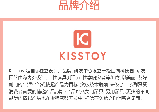 kisstoy情趣品牌简介