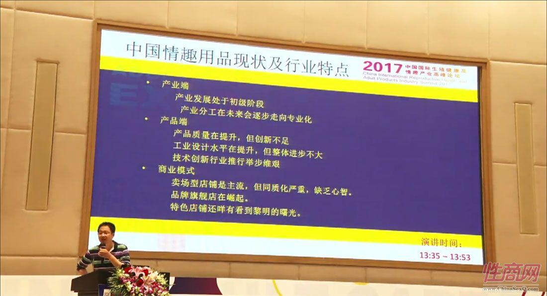 成人情趣用pinxingye天猫大数jufenxiang-2017上海成人展产ye高峰论坛