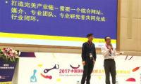 情趣xingye老si机的心路历程-2017上海成人展产ye高峰论坛
