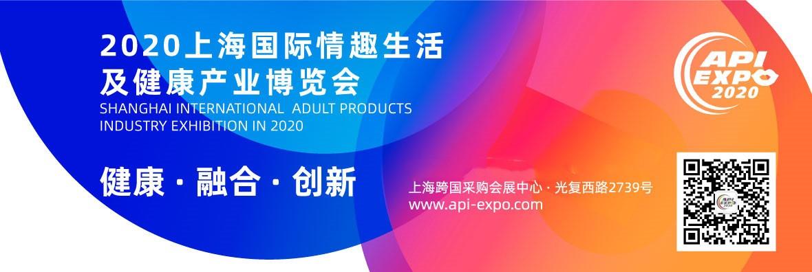 2020上海国际qing趣生活及健康产业博览hui横幅banner